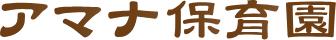 アマナ保育園 (兵庫県川西市) ロゴ